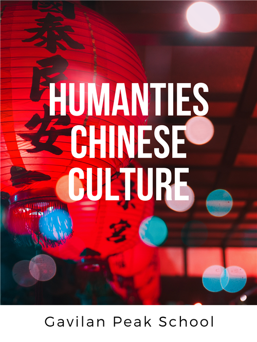 Humanities Chinese Culture Logo